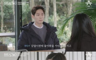 '하트시그널 3' 박지현, 천인우에 김강열 향한 마음 전하고 '오열'