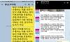 """'별님' 秋문자 공개 최강욱 """"이래도 비선실세? 백색소음 그만"""""""