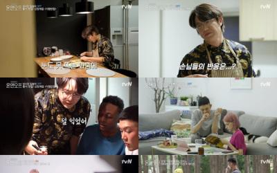 '온앤오프' 빈지노♥미초바, 모닝키스까지…애정 가득 일상
