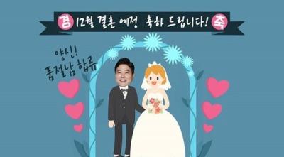 """'12월 결혼' 양준혁 """"늦게 가는 만큼 행복하게 잘 살겠습니다"""""""