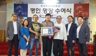 정읍 귀농인 한영석씨, 한국무형문화유산 '누룩 명인'에 선정