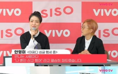 [단독] 안영미, 이미 '법적 유부녀'였다…2월 혼인신고 발표 '축하 물결'(종합)