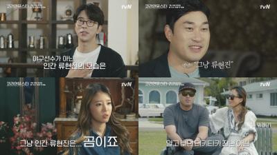 """'코리안 몬스터' 배지현 """"인간 류현진은 곰""""…동갑부부 일상 공개"""