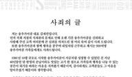 '폐기 직전 고기 소주로 빨아 쓴' 송추가마골