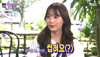 """정다빈 """"인간수업 함께 출연한 최민수, 문자 하면 무시"""" 폭로"""