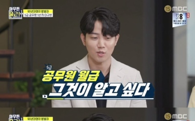 [RE:TV] '아무튼 출근' 이규빈, '5급 공무원' 연봉 공개→직업 선택 이유 고백까지