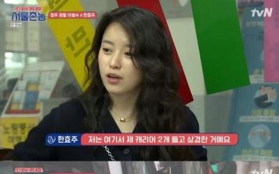 """[RE:TV] '서울촌놈' 한효주 """"홀로 상경"""" 눈물→이승기와 '찐우정' 케미까지"""