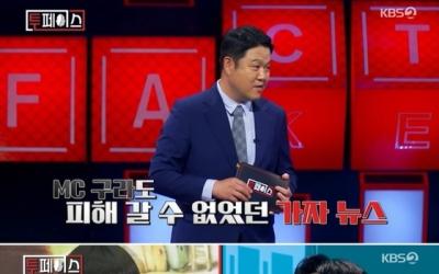 """친자논란?…김구라 """"그리 내 아들 아니라는 소문 돌아"""""""