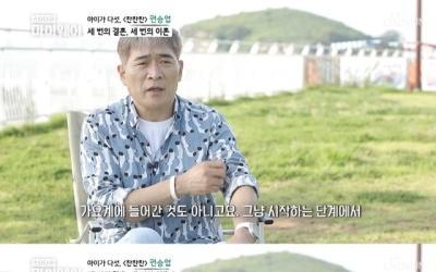 """편승엽 """"세 번의 이혼, 자랑할 수 없는 인생…창피하다"""""""
