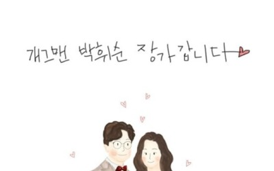 """개그맨 박휘순, 노총각 탈출…여친이 먼저 알린 결혼 소식 """"이 남자 데려갑니다"""""""