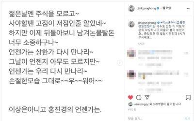 동학개미들 폭풍 공감한 '슬픈 주식歌'…홍진경이 부릅니다 '언젠가는'