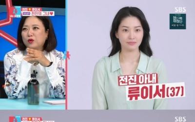 """'동상이몽2' 전진, 前승무원 아내 류이서 최초 공개…""""왕조현 느낌"""""""