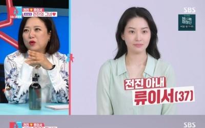 """'동상이몽2' 전진♥류이서, 첫 만남→결혼 풀스토리…""""프러포즈는 아내가""""(종합)"""