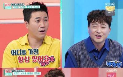 """강남 """"김종민·박현빈 행사비 합치면 나라도 살 수 있을 정도"""""""