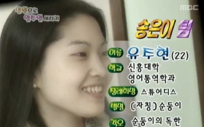 전진 아내 류이서, '만원의 행복' 출연도 화제…16년전 미모도 청순