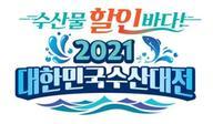 '2021 대한민국 수산대전' 18일 설맞이 할인행사 시작으로 일년 내내 진행