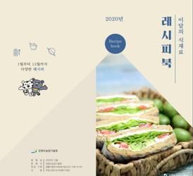 강원도농업기술원 '이달의 식재료 레시피북' 발간