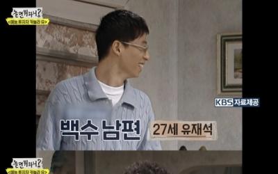 """[RE:TV] '놀뭐?' 김숙 """"그땐 꼴보기 싫었다""""…유재석 신발 들고 튄 사연"""