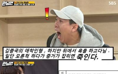 """김종국 """"양세찬 뒤에서 내 욕하고 다녀… 증거 잡히면 죽일 것"""" 선전포고"""