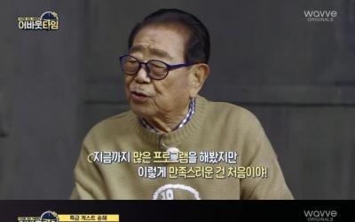 '어바웃타임' 송해, 세상 먼저 떠난 아들 생각에 '눈물'