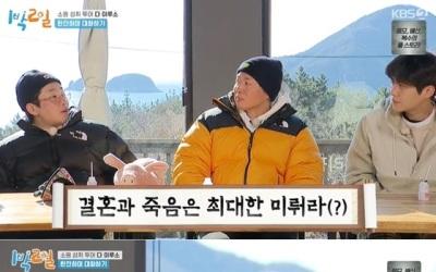 """'한가인 남편' 연정훈 """"한달전 마지막 키스""""…김종민 """"누구랑 했나?"""""""