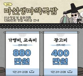 국밥프랜차이즈 '마선생마약국밥' 신규·업종전환 창업자에 지원금