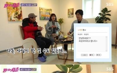 """김경란 """"과거 최성국에 SNS 쪽지 받았다…일탈 해보고 싶다""""[불청]"""