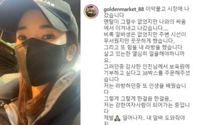 """인민정, 김동성 향해 """"주변 시선도 무서웠지만…제발 일어나자"""""""