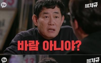"""이경규 탁재훈 향해 """"너의 이혼 이유는 네가 바람 피웠기 때문""""[찐경규]"""