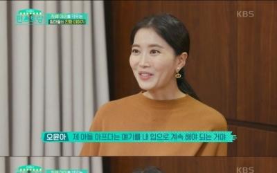 """오윤아, 아들 자폐 공개한 이유 """"'아프다' 얘기 계속해야했다"""""""