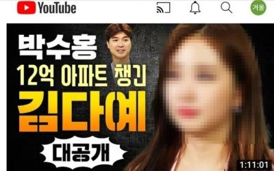 """가세연 """"박수홍 여친, 김다은 너 말고 '김다○'…아나운서가 한글 모르냐"""""""