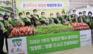 함양군, 구워먹는 '함양파' 서울 양재하나로 마트 특판행사…25일까지