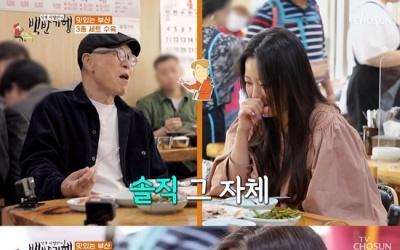 """김희선 """"나는 서양 비만, 얼굴 아닌 몸만 살 쪄"""""""
