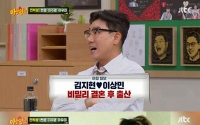 """이상민 """"90년대 초, 김지현과 결혼해 애 있다는 소문도"""""""
