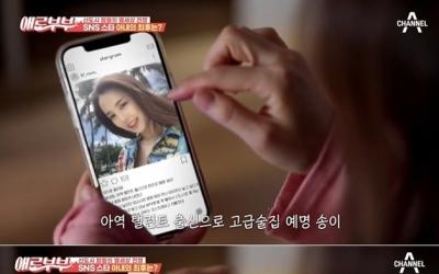 SNS중독 아내에게 사기꾼 소개해준 '강남 텐프로 출신 업소녀'