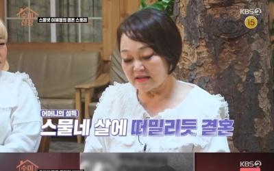 '수미산장' 마지막 게스트 이혜정, 시집살이에 남편 외도까지…눈물 고백(종합)