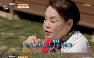 """'백반기행' 김수미 """"황신혜, 이혼 후 우리집에서 먹고 잤다"""""""