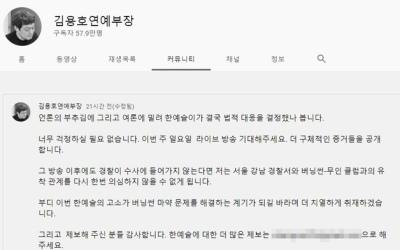 """김용호 """"한예슬이 법적 대응?…더 구체적 증거 공개하겠다"""""""