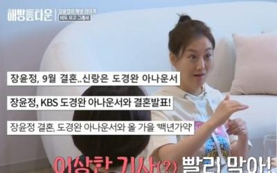 """장윤정 """"'도경완과 결혼' 소식 들은 이휘재 '오보 빨리 막아라' 연락"""""""