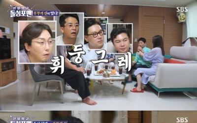 """최수종♥하희라 """"마지막 키스는 오늘 아침""""…'돌싱포맨'서 애정 폭발(종합)"""