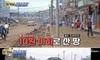 """766억 기부 이수영 """"안양 땅 평당 10원 매입뒤 고속도 깔렸다"""""""