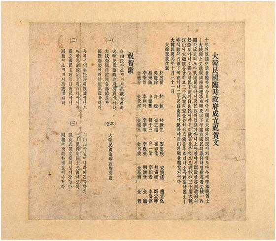 대한민국임시정부성립축하문 및 축하가(숭실대 한국기독교박물관 소장)