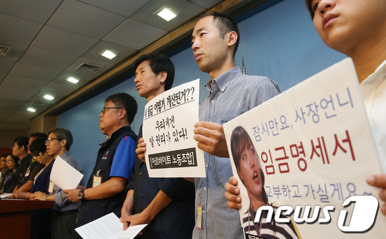 임금명세서 교부 의문화 촉구 기자회견