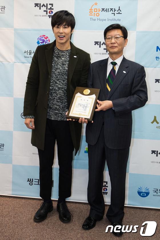 국회도서관, 동방신기 유노윤호 홍보대사 위촉
