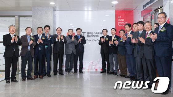 '글로벌 스마트시티 실증지원센터 현판식'