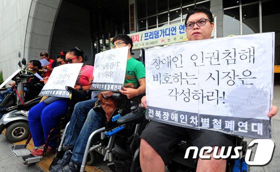 장애인 인권침해 철저히 조사하라!