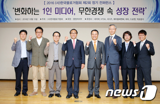 한국블로거협회 제2회 정기 컨퍼런스