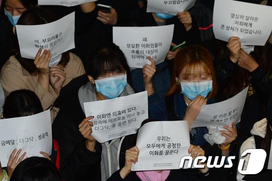 최순실 딸 특혜 의혹 해명 요구하는 이화여대 학생들