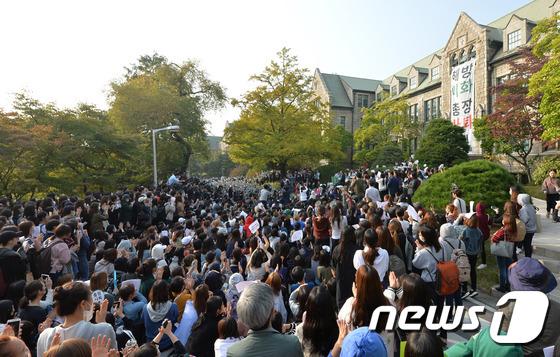 이화여대 본관 앞에 모인 학생들
