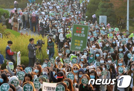 \'이대 총장 사퇴\' 행진하는 학생들